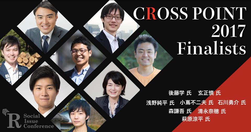 crosspoint2017