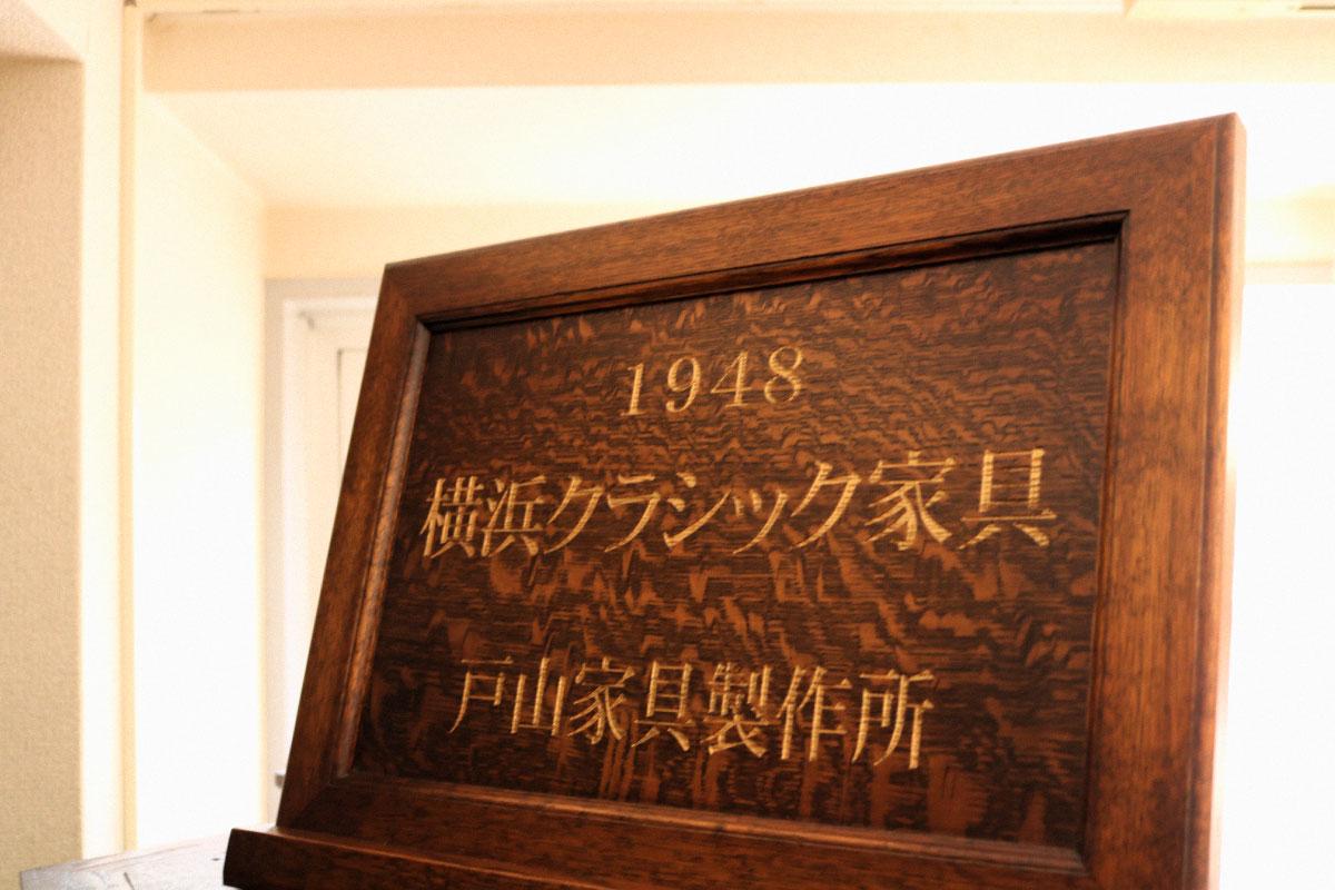 戸山家具製作所