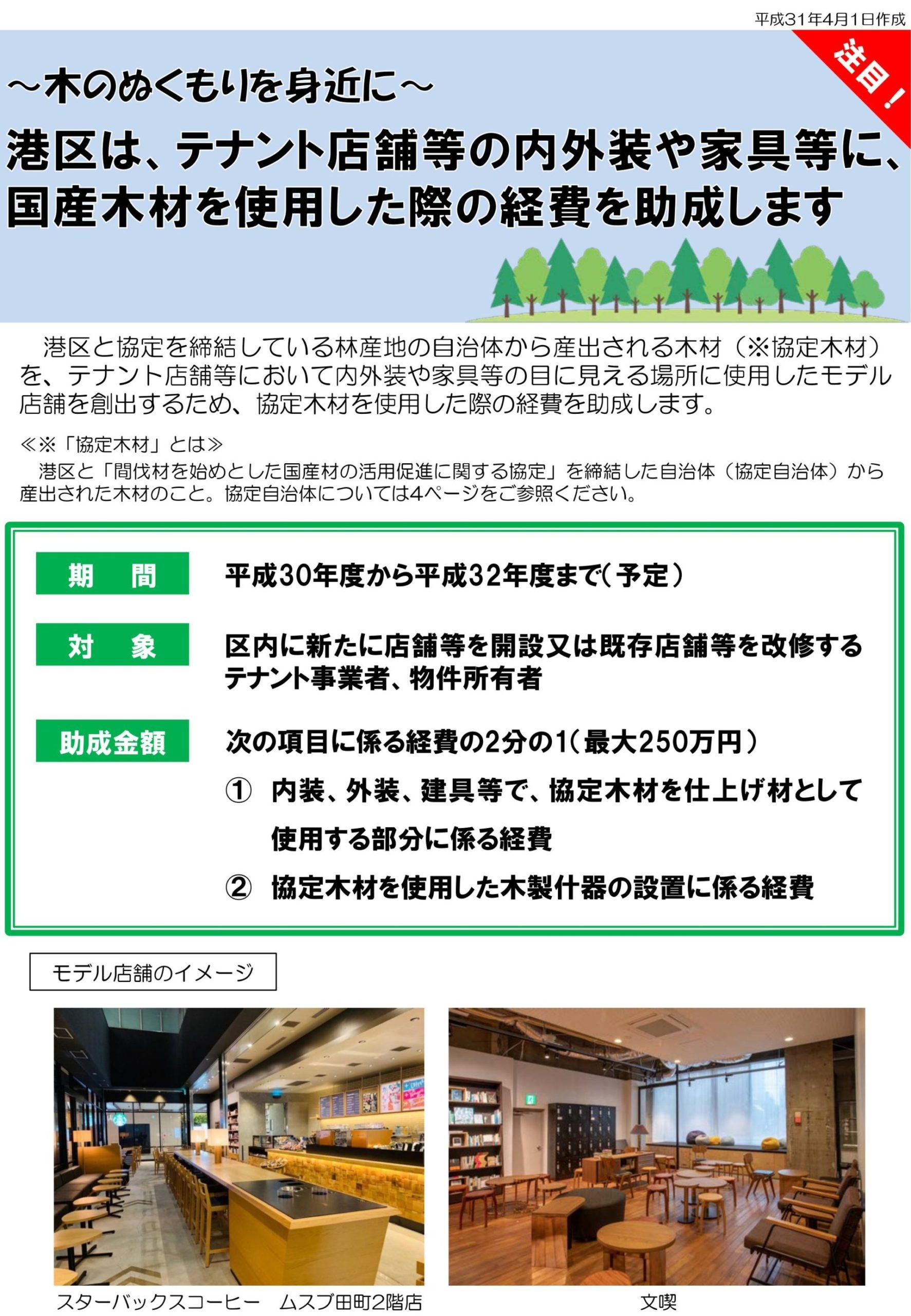 参考:「助成金にかかるチラシ(https://www.city.minato.tokyo.jp/chikyuondanka/documents/pamphlet.pdf)」