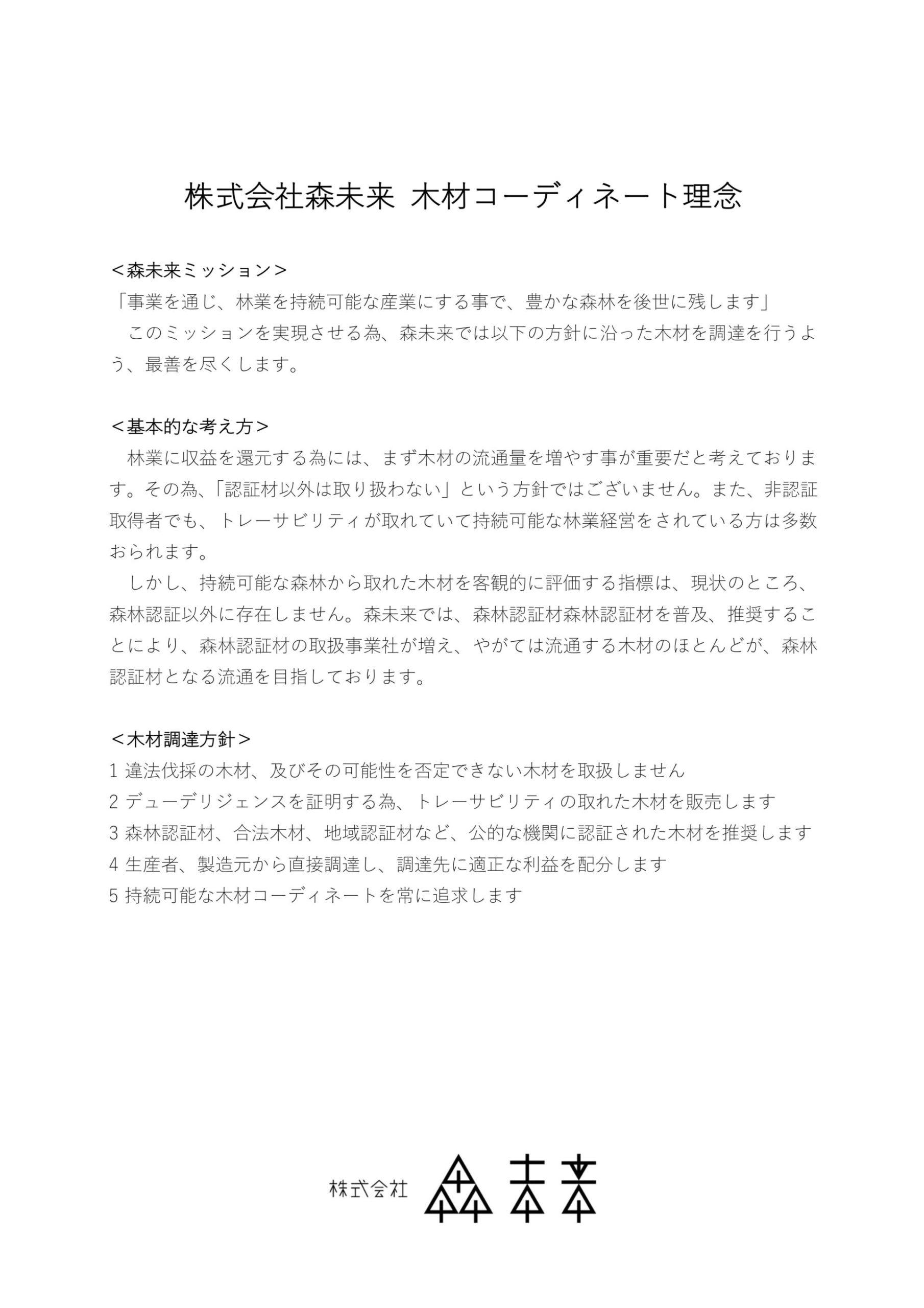 株式会社森未来 木材コーディネート理念