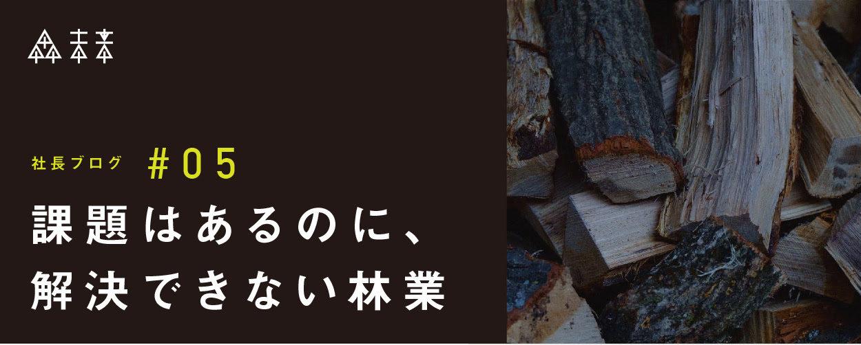 社長ブログ5