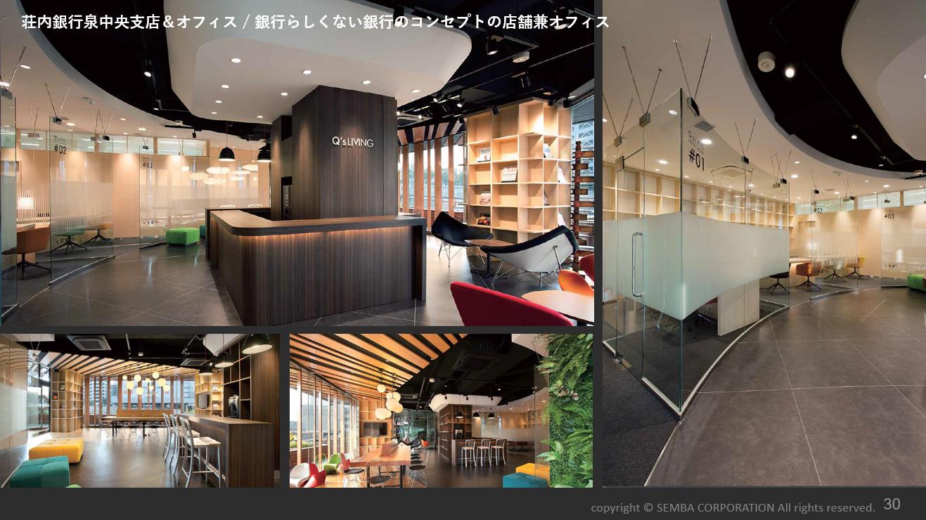 荘内銀行泉中支店オフィス/ 銀行らしくない銀行のコンセプトの店舗兼オフィス