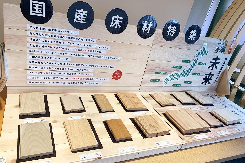 この展示では、日本全国の材をご用意しました。